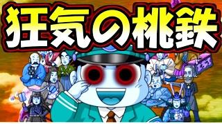 【桃太郎電鉄4人実況】とらいとCO-DAとじゃぱぱとちゃあの電車旅!!笑いすぎて腹筋崩壊します!!part1