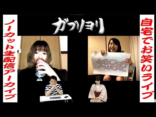 【ライブ】5月20日「ガブリヨリ生配信」ー自宅リモートネタ SPー