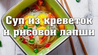 Рецепт китайского супа. Как приготовить суп из креветок и рисовой лапши