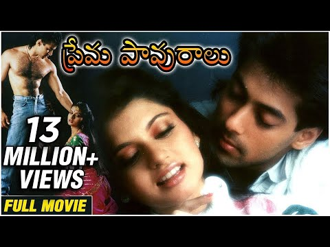 Maine Pyaar Kiya In Telugu  ప్రేమ పావురాలు  Salman Khan  Bhagyashree  Rajshri Movies