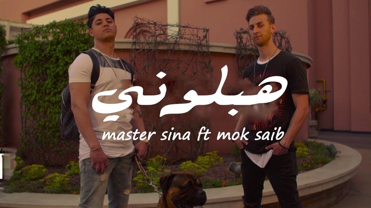 master sina ft mok saib hablouni