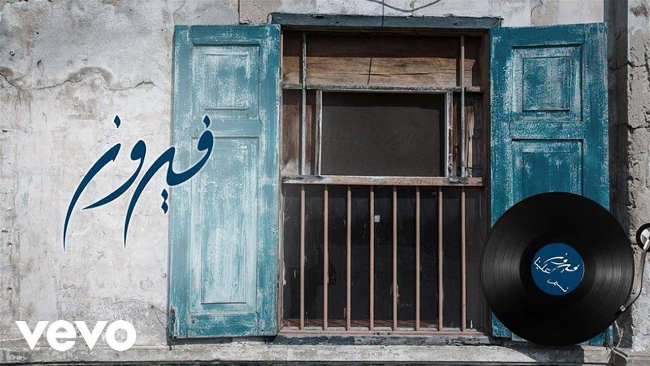 Download Fairuz - Nassam Alayna El Hawa (Lyric Video) | فيروز - نسّم علينا الهوى