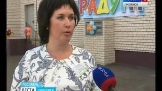 В Рославле открыт детский сад, рассчитанный на 150 мест
