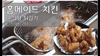 윤식당 튀김기 델키 Dk-201로 만든 후라이드 치킨
