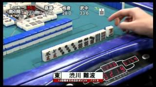 【第13期雀竜位決定戦14回戦南1局】斎藤俊、ツモ番のないリーチ!!