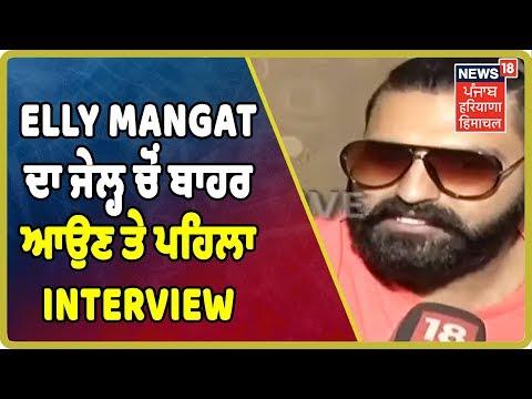 Breaking News-ਜੇਲ੍ਹ 'ਚੋਂ ਬਾਹਰ ਆਉਣ ਤੇ Elly Mangat  ਦਾ ਪਹਿਲਾ ਇੰਟਰਵਿਊ   Punjab Latest News