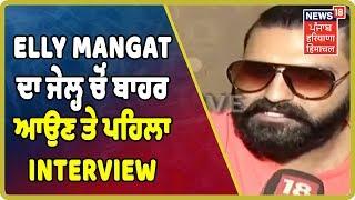 Breaking News-ਜੇਲ੍ਹ 'ਚੋਂ ਬਾਹਰ ਆਉਣ ਤੇ Elly Mangat  ਦਾ ਪਹਿਲਾ ਇੰਟਰਵਿਊ | Punjab Latest News