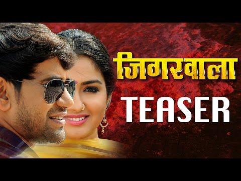 JIGARWALA - TEASER 90 sec - Dinesh Lal Yadav (Nirahua) & Amarapali