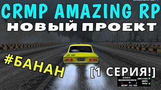 CRMP Amazing RolePlay -  НОВЫЙ ПРОЕКТ #БАНАН [1 СЕРИЯ!]#213
