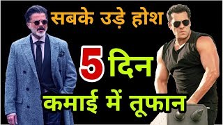 Race 3 Fifth Day Box Office Collection | Superb Collection | Salman Khan, Jacqueline Fernandez