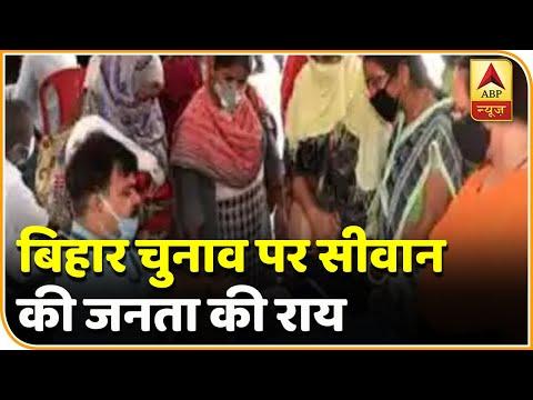 Bihar Election: सीवान की राजनीतिक फिजा में किस पार्टी की बह रही बयार?   कौन बनेगा मुख्यमंत्री
