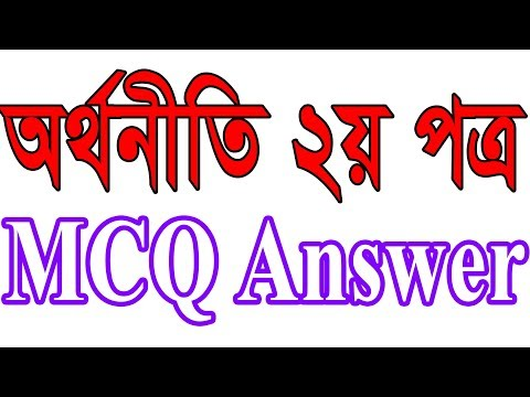 Economics 2nd Paper MCQ Answer HSC 2018