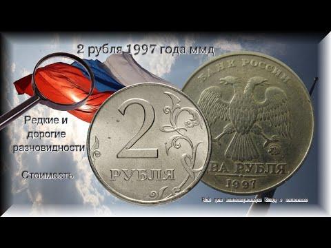 2 рубля 1997 г ММД (сколько стоит). Дорогая разновидность, шт. 1.3 А2 (цена)