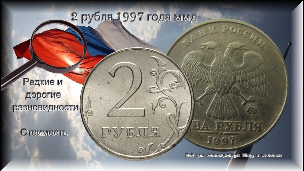 2 руб 1997г 125 евро