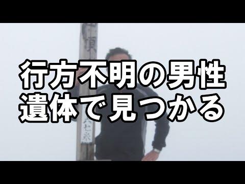 片山学園高校教師鮎川俊生さん遺体で見つかる 行方不明事件 富山県上市町千石川