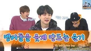 [방탄소년단 슈가] 멤버들을 웃게 만드는 윤기 / BTS Suga making his members laugh