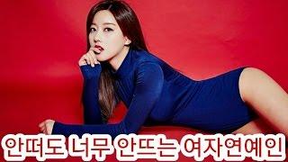 안떠도 너무 안뜨는 여자연예인 TOP5