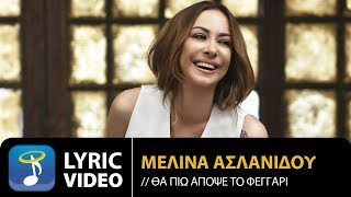 Μελίνα Ασλανίδου - Θα Πιω Απόψε Το Φεγγάρι (Official Lyric Video HQ)