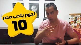 نجوم بتحب مصر - عمرو وهبه | هانى سلامه | الحلقه 10