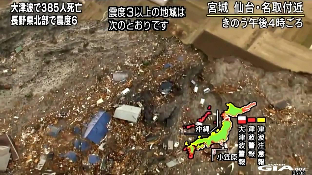 地震HD版、2011年3月11日日本で...