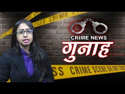 दिल दहला देने वाली खबरे | Crime News | Dastak | Crime petrol | Gunnah |Mobile News 24