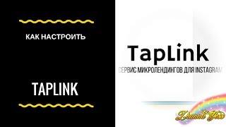 Як налаштувати Таплинк