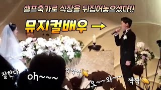 결혼식 축가 레전드 | 신랑이 뮤지컬 배우일 때 !? …