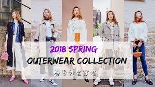 6款衣橱必备春季外套穿搭| Spring outerwear collection| 春季穿搭 |UO |Topshop |H&M | Sarahs look