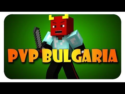 НЕКА БЪДЕ СВЕТЛИНА!! - PVP BULGARIA