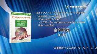 Welcome to TOKYO/三代目 J Soul Brothers from EXILE TRIBE【吹奏楽 全体演奏】ロケットミュージック- POP-215