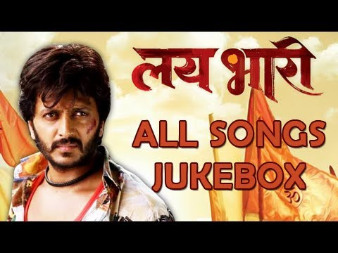 Lai Bhaari - Full Audio Songs - Jukebox - Riteish Deshmukh, Salman Khan -  Latest Marathi Movie