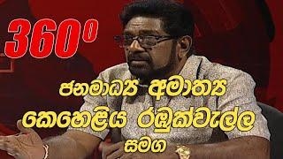 360 | With Keheliya Rambukwella ( 19 - 04 - 2021 ) Thumbnail
