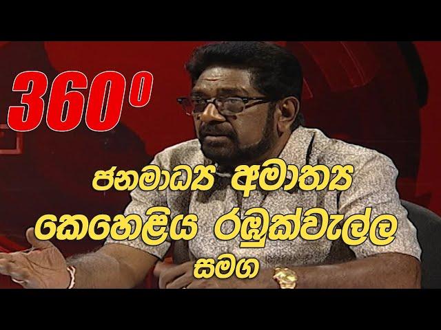 360 | With Keheliya Rambukwella ( 19 - 04 - 2021 )