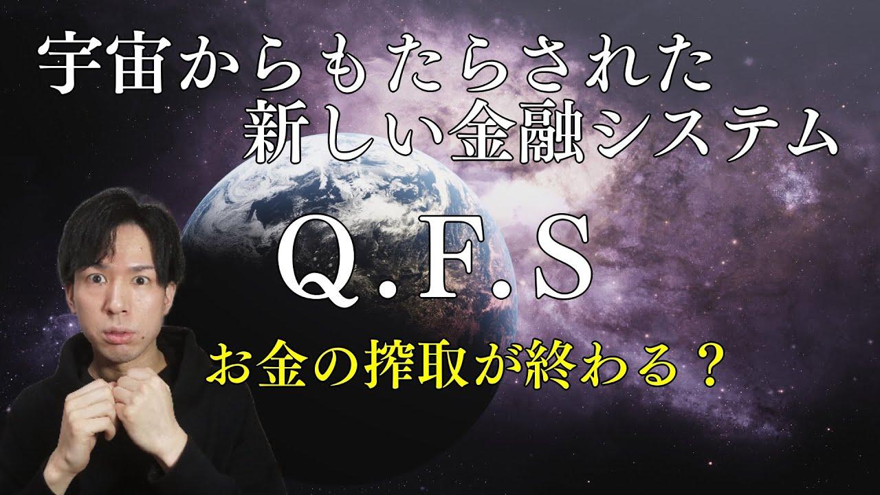 システム 量子 金融 【知っ得‼】新時代の量子金融システム(QFS)とRV(通貨評価換え)/GCR(世界通貨リセット)の基礎知識🌸💎🌈|⛩巫Note:5次元量子世界(RV/GCR/GESARA/QFS)⛩|note