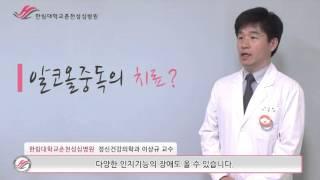 한림대학교춘천성심병원 1분 건강정보 - 알코올중독의 치…