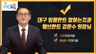 대구임플란트 상인램브란트치과 TBC방송출연분_수면신경치…