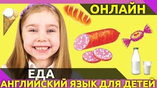 🙂Как будет еда по-английски? 🍕Учим английский язык.🍰 Обучающее видео для детей.🍫