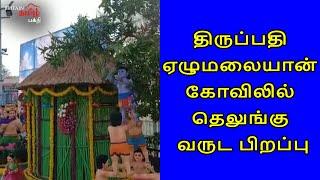 திருப்பதி ஏழுமலையான் கோவிலில் தெலுங்கு வருட பிறப்பு | Telugu New Year | Thirupathi | Britain Tamil