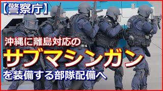 【警察庁】沖縄に離島対応のサブマシンガンを装備する部隊配備へ 新アチソンライン 検索動画 19
