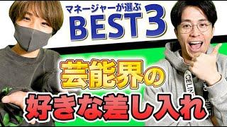 マネージャーとびちゃんが選ぶ!現場に持って行きたい差し入れBEST3!!