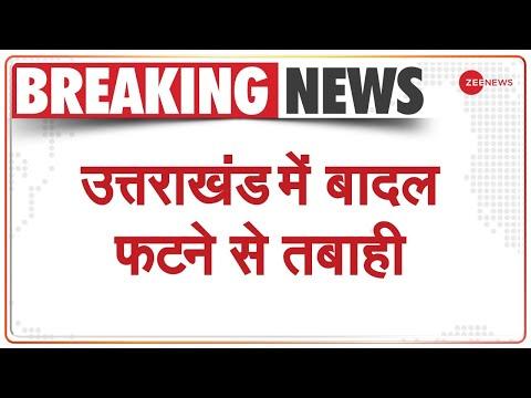 उत्तराखंड में बादल फटने से तबाही | Breaking News | Uttarakhand | Cloud Burst | Uttarkashi | Latest