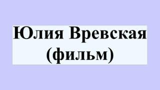 Юлия Вревская (фильм)