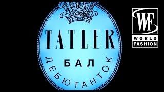 видео Бал дебютанток Tatler: в чем вышли в свет дочки Канделаки, Брежневой и Пескова
