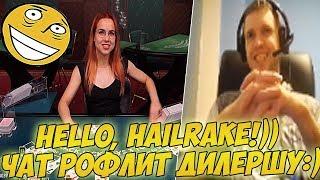 HELLO, HAILRAKE!)) ПАПИЧ ПОТЕЕТ В БЛЕКДЖЕКЕ!