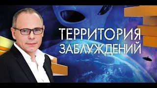 Территория заблуждений с Игорем Прокопенко. 22. 10. 2016.