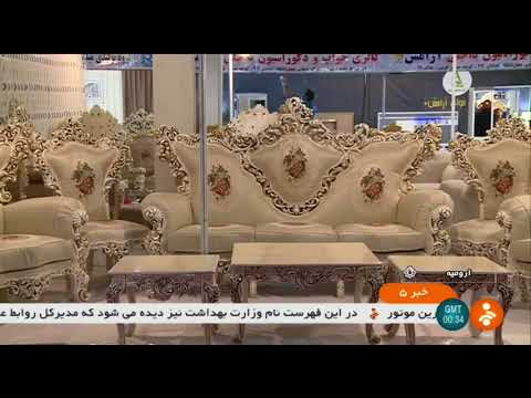 Iran National Furniture exhibition, Urmia city نمايشگاه داخل