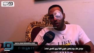 مصر العربية | مواطن: ضابط شرطة فجر عيني بكمين كوبري القبة