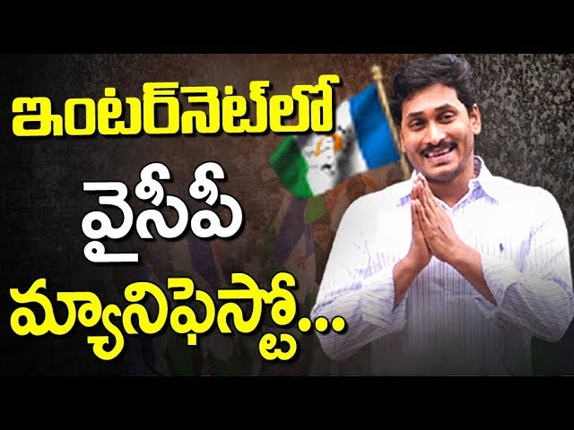 YS Jagan's Sensational Decision to Release YCP Manifesto 2019 in Internet