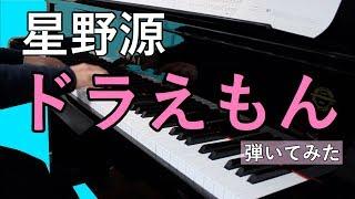 【ピアノ】星野源 - ドラえもん<映画ドラえもん のび太の宝島 主題歌>(ぷりんと楽譜・中級)