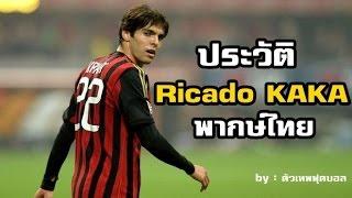 ประวัติ ริคาโด้ กาก้า (Ricado Kaka) พากษ์ไทยโดย ตัวเทพฟุตบอล